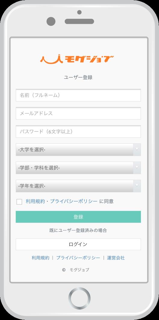 まずは簡単なユーザー登録